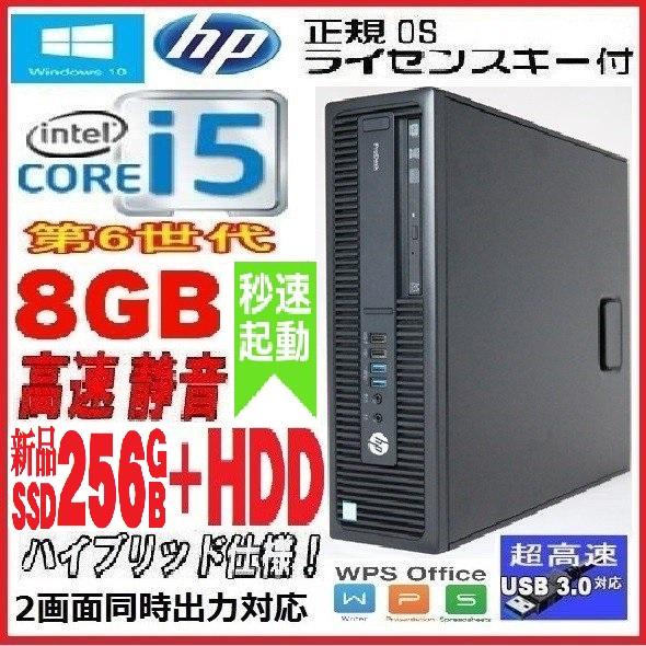 中古パソコン デスクトップパソコン 第6世代 Core i5 6500 メモリ8GB 新品SSD256GB+HDD500GB 正規 Windows10 Pro Office付き HP 600 G2 SF 1463g