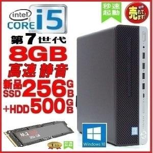 中古パソコン デスクトップパソコン HP 600 G3 第7世代 Core i5 7500 メモリ8GB 高速 M.2 新品 SSD 256GB +HDD500GB 正規 Windows10 Pro Office付き 1463gg
