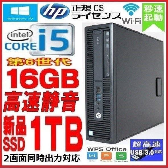 中古パソコン デスクトップパソコン 第6世代 Core i5 6500 メモリ16GB 新品SSD1TB 正規 Windows10 Pro Office付き HP 600 G2 SF 1466a-mar