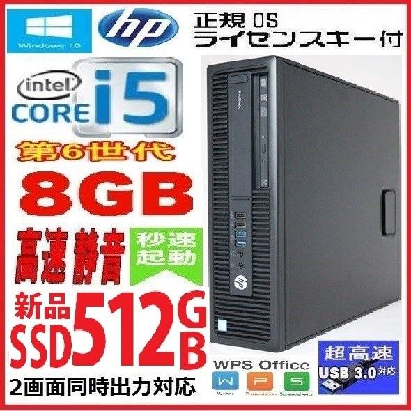 中古パソコン デスクトップパソコン 第6世代 Core i5 6500 メモリ8GB 新品SSD512GB 正規 Windows10 Pro Office付き HP 600 G2 SF 1467a-2