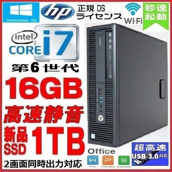 中古パソコン デスクトップパソコン 第6世代 Core i7 6700 メモリ16GB 新品SSD1TB 正規 Windows10 Pro Office付き HP 600 G2 SF 1467a-7