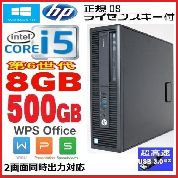中古パソコン デスクトップパソコン 第6世代 Core i5 6500 メモリ8GB HDD500GB 正規 Windows10 Office付き HP 600 G2 SF 1467a-mar