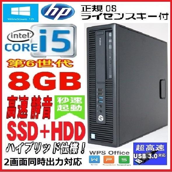 中古パソコン デスクトップパソコン 第6世代 Core i5 6500 メモリ8GB 新品SSD+HDD500GB 正規 Windows10 Pro Office付き HP 600 G2 SF 1467a