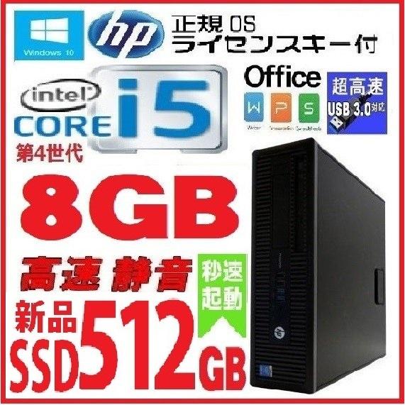 中古パソコン デスクトップパソコン 正規 Windows10 Pro Core i5 4570 メモリ8GB 爆速新品SSD512GB HP ProDesk 600 G1 SF 1531a-2