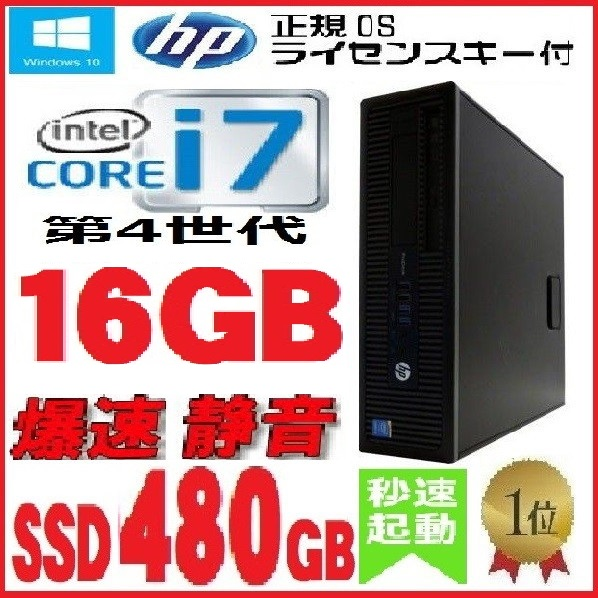 中古パソコン デスクトップパソコン 正規 Windows10 Pro Core i7 4790 メモリ16GB 爆速新品SSD480GB HP ProDesk 600 G1 SF 1531a3-mar