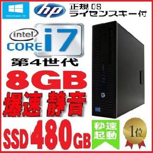 中古パソコン デスクトップパソコン 正規 Windows10 Pro Core i7 4790 メモリ8GB 爆速新品SSD480GB HP ProDesk 600 G1 SF 1531a4-mar