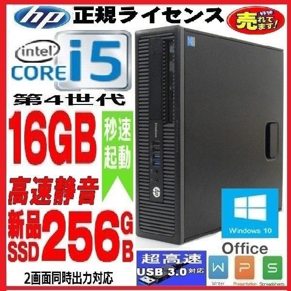 中古パソコン デスクトップパソコン 正規 Windows10 Pro Core i5 4570 メモリ16GB 爆速新品SSD256GB+HDD500GB HP 600 G1 SF 1531a-5