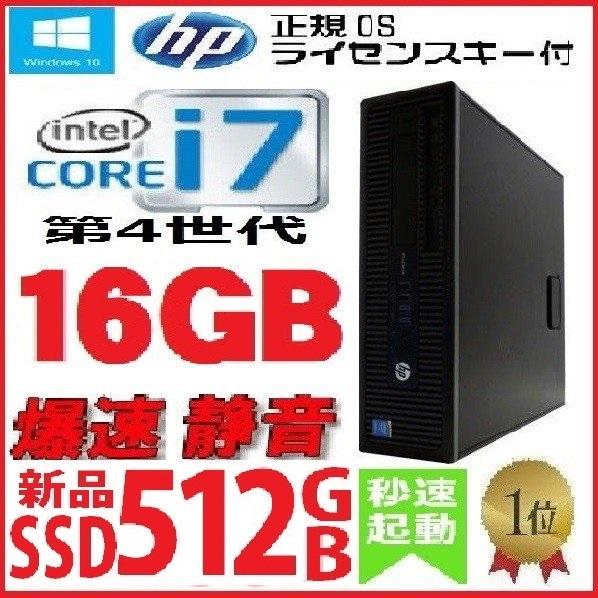 中古パソコン デスクトップパソコン 正規 Windows10 Pro Core i7 4790 メモリ16GB 爆速新品SSD512GB HP ProDesk 600 G1 SF 1531a3-mar