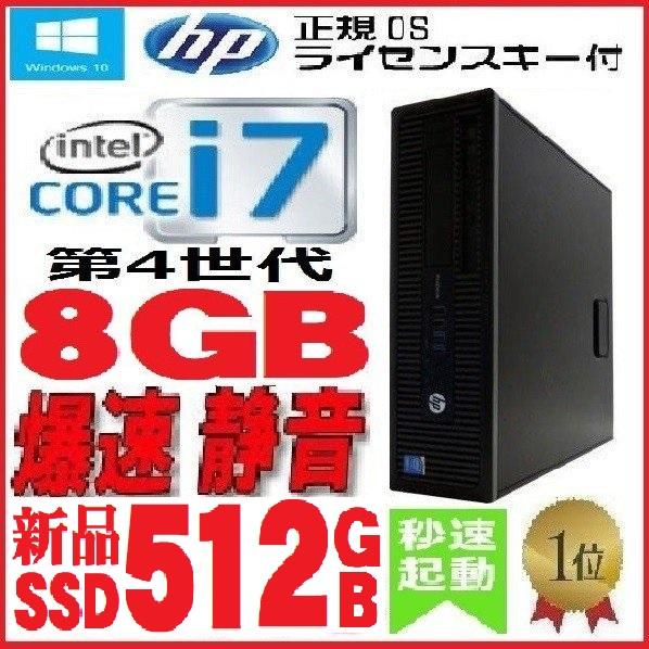 中古パソコン デスクトップパソコン 正規 Windows10 Pro Core i7 4790 メモリ8GB 爆速新品SSD512GB HP ProDesk 600 G1 SF 1531a4-mar