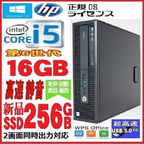 中古パソコン デスクトップパソコン 第6世代 Core i5 6500 メモリ16GB 新品SSD256GB 正規 Windows10 Pro Office付き HP 600 G2 SF 1551s-22
