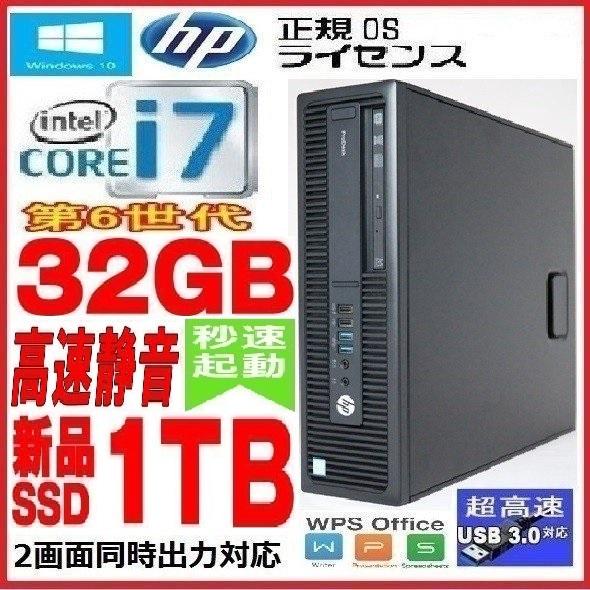 中古パソコン デスクトップパソコン 第6世代 Core i7 6700 メモリ32GB 新品SSD1TB 正規 Windows10 Pro Office付き HP 600 G2 SF 1553a4-mar