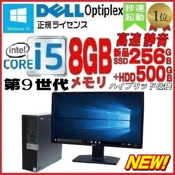 デスクトップパソコン 中古 正規 Windows10 第9世代 Core i5 9500 液晶モニタセット メモリ8GB M.2 PCIe 新品SSD256GB DELL optiplex 3070SF 3070i5-7