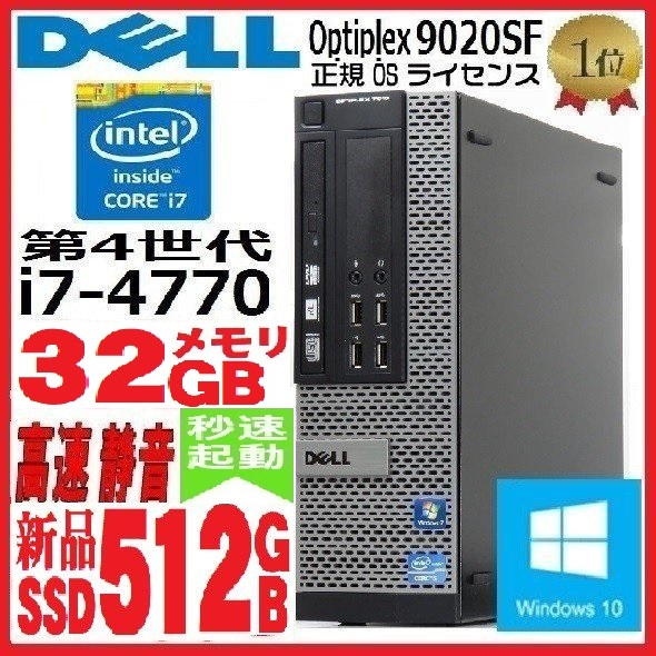 正規 Windows10 Pro DELL optiplex 9020SF 第4世代 Core i7 4770 メモリ32GB 爆速新品SSD512GB 1559a-4