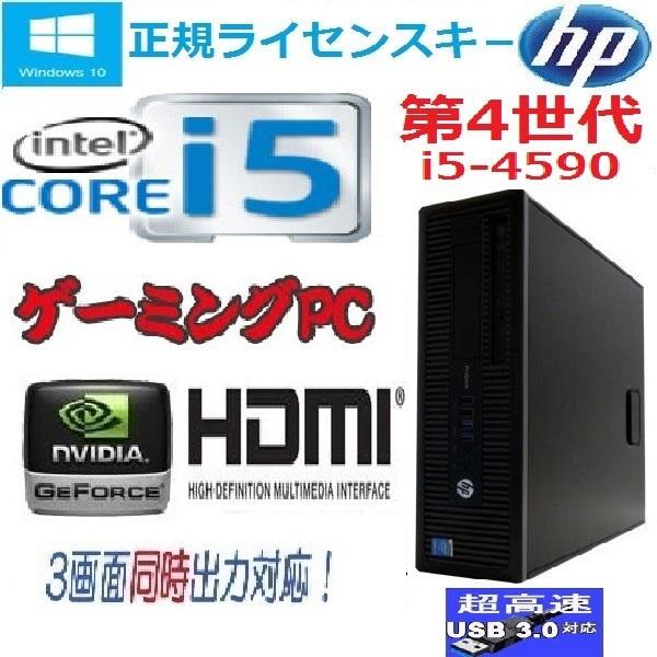 中古パソコン デスクトップパソコン 正規 Windows10 Pro Core i5 4570 新品GeforceGT1030 HDMI DVI メモリ8GB HDD1TB HP ProDesk 600 G1 SF 1621g-mar