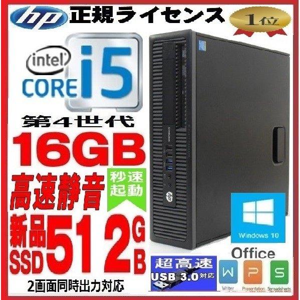 中古パソコン デスクトップパソコン 正規 Windows10 Pro 第4世代 Core i5 メモリ16GB 爆速新品SSD512GB HP ProDesk 600 G1 SF 1621a16-mar