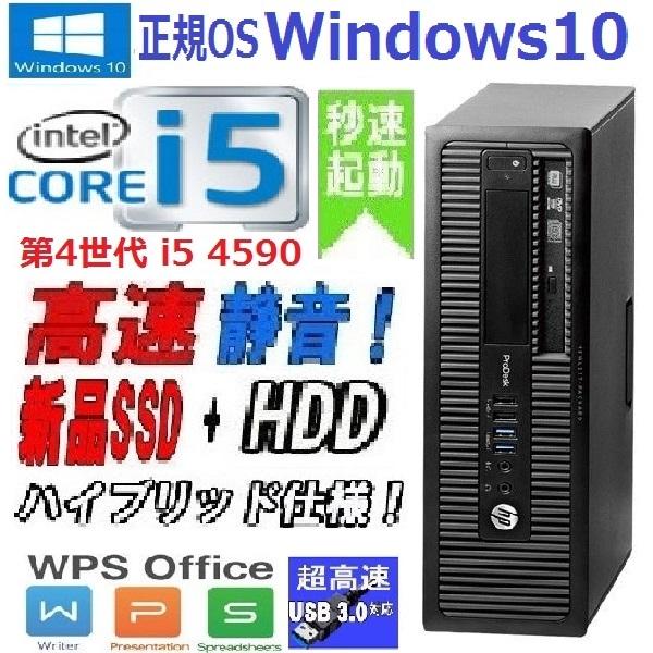 中古パソコン デスクトップパソコン 正規 Windows10 Pro Core i5 4590 メモリ4GB 爆速新品SSD120GB+新品HDD2TB HP ProDesk 600 G1 SF 1621a4-mar