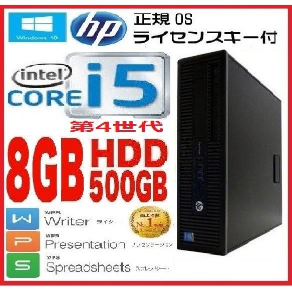 中古パソコン デスクトップパソコン 正規 Windows10 Pro Core i5 4570 メモリ8GB HDD500GB HP ProDesk 600 G1 SF 1621a6-mar