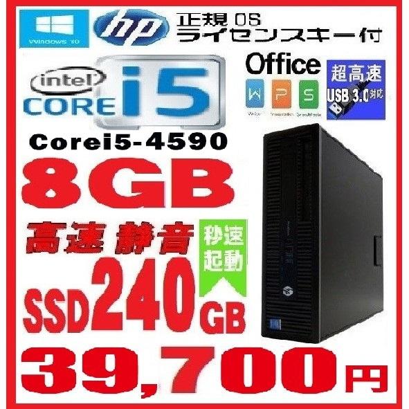 中古パソコン デスクトップパソコン 正規 Windows10 Pro Core i5 4590 メモリ8GB 爆速新品SSD240GB HP ProDesk 600 G1 SF 1621a9-mar