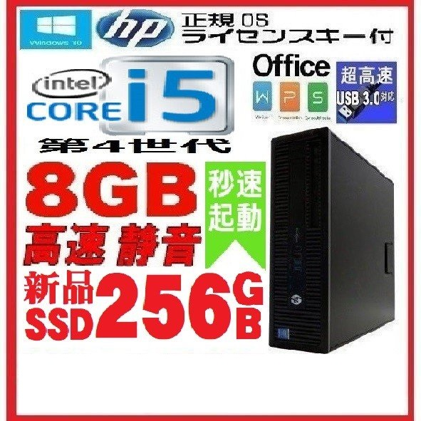 中古パソコン デスクトップパソコン 正規 Windows10 Pro Core i5 4570 メモリ8GB 爆速新品SSD256GB HP ProDesk 600 G1 SF 1621a9-mar