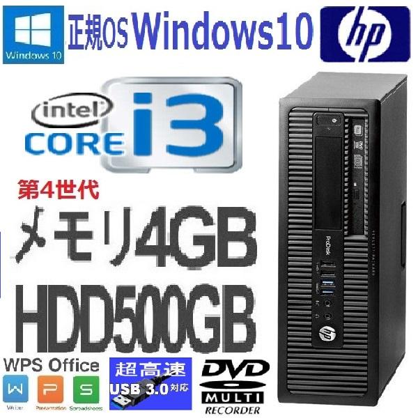中古パソコン デスクトップパソコン 正規 Windows10 Pro Core i3 4160 メモリ4GB HDD500GB HP ProDesk 700 G1 SF 1622a-mar