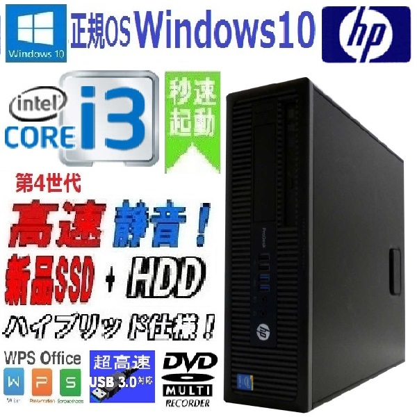 中古パソコン デスクトップパソコン 正規 Windows10 Pro Core i3 4160 メモリ4GB 爆速新品SSD120GB+新品HDD2TB HP ProDesk 700 G1 SF 1622a5-mar