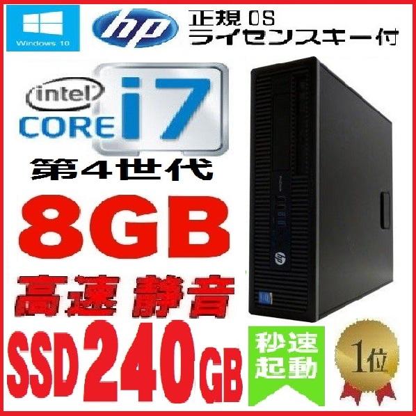 中古パソコン デスクトップパソコン 正規 Windows10 Pro Core i7 4790 メモリ8GB 爆速新品SSD240GB HP ProDesk 600 G1 SF 1623a4-mar