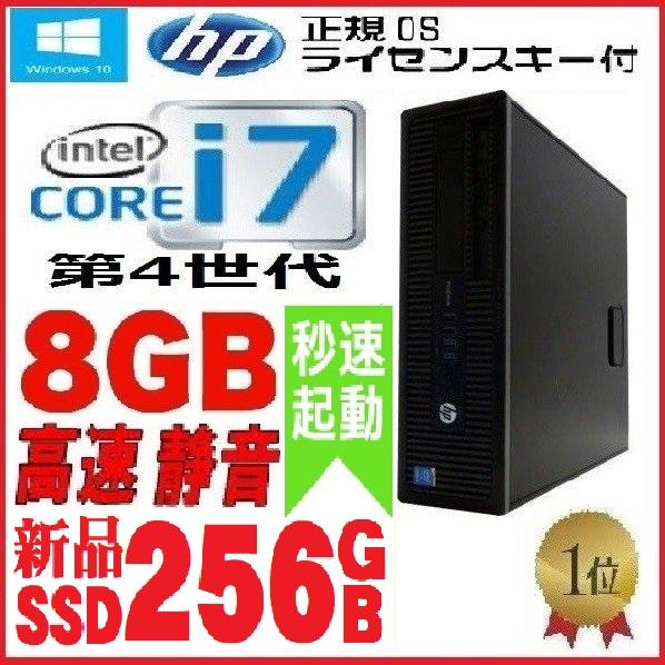 中古パソコン デスクトップパソコン 正規 Windows10 Pro Core i7 4790 メモリ8GB 爆速新品SSD256GB HP ProDesk 600 G1 SF 1623a4-mar
