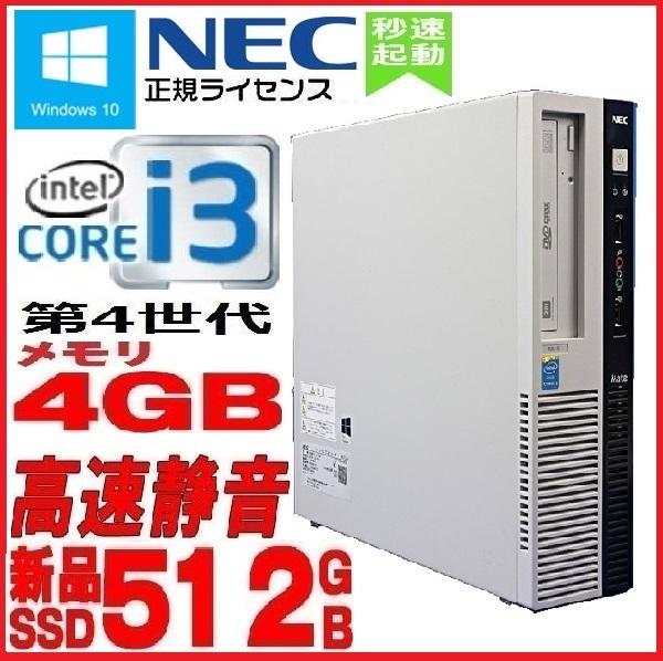 中古パソコン 正規 Windows10 64Bit /NEC MK37 / 第4世代 Core i3 4170(3.7Ghz) /メモリ4GB /新品SSD512GB /DVDドライブ /KingSoft Office /1623n7