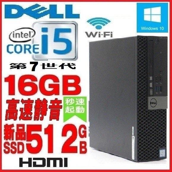 中古パソコン デスクトップパソコン 第7世代 Core i5 メモリ16GB M.2 新品SSD512GB DVDマルチ DELL 5050SF 正規 Windows10 1625a7-2