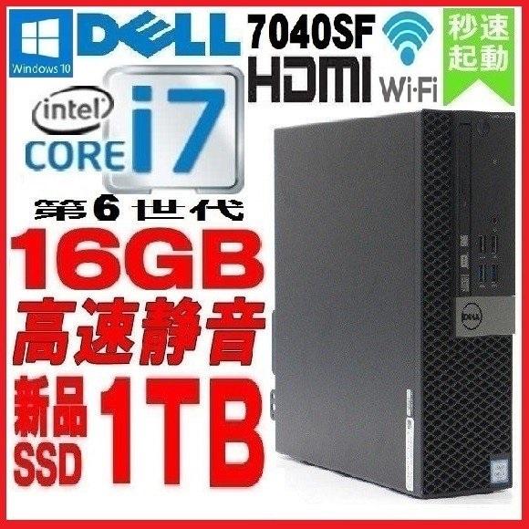 中古パソコン デスクトップパソコン 第6世代 Core i7 メモリ16GB 新品SSD1TB DVDマルチ OFFICE DELL 7040SF 正規 Windows10 1627a-3