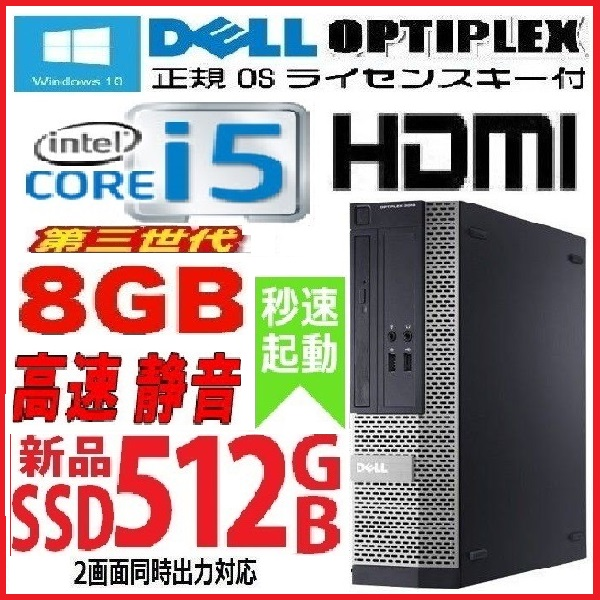 中古パソコン 正規 Windows10 DELL optiplex 3010SF Core i5 3470(3.2Ghz) HDMI メモリ8GB 爆速新品SSD512GB Office DVDマルチ 1630a7