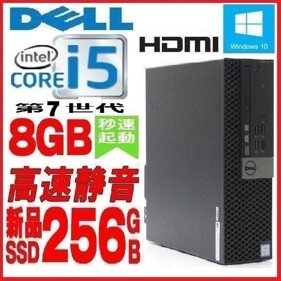 中古パソコン デスクトップパソコン 第7世代 Core i5 メモリ8GB 新品SSD256GB DVDマルチ OFFICE DELL 5050SF 正規 Windows10 1630a7-22
