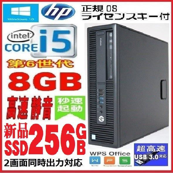 中古パソコン デスクトップパソコン 第6世代 Core i5 6500 メモリ8GB 新品SSD256GB 正規 Windows10 Pro Office付き HP 600 G2 SF 1633a-mar