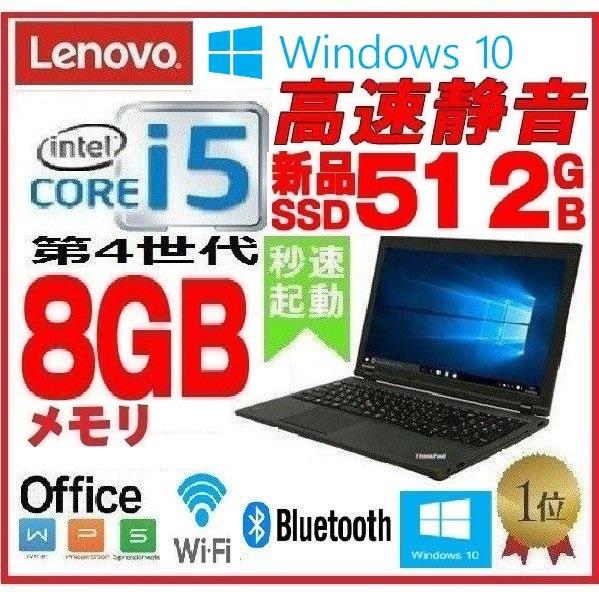 中古ノートパソコン Lenovo L540 15.6型液晶/第4世代 Core i5 4300M/メモリ8GB/SSD512GB(新品)/DVDマルチ/無線LAN/Office/Windows10 Pro 64bit/1635n7