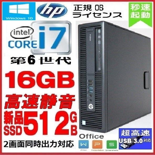 中古パソコン デスクトップパソコン 第6世代 Core i7 6700 メモリ16GB 新品SSD512GB 正規 Windows10 Pro Office付き HP 600 G2 SF 1637a5-mar