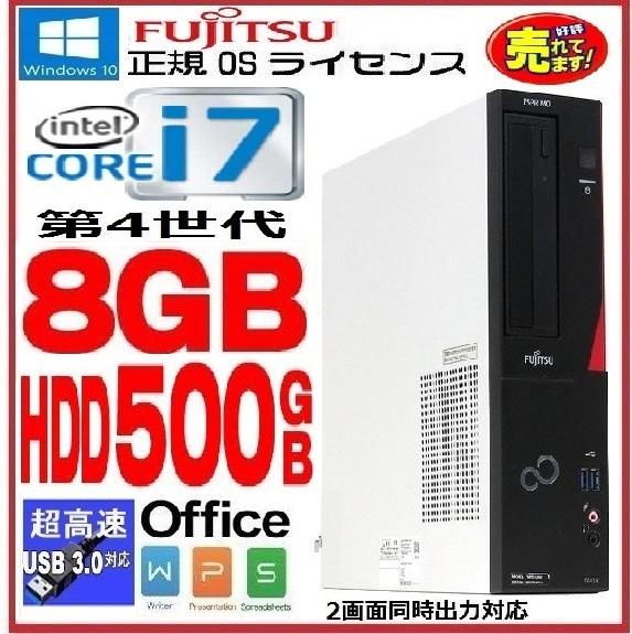 中古パソコン 正規OS Windows10 64Bit /富士通 FMV D583 / 第4世代 Core i7 4770(3.4Ghz) /メモリ8GB /HDD500GB /DVDドライブ /KingSoft Office /0706a