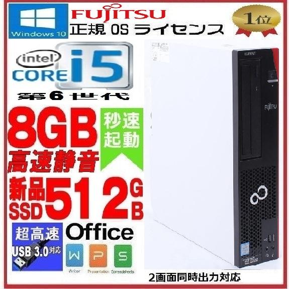 中古パソコン 正規OS Windows10 64Bit /富士通 FMV D586 / 第6世代 Core i5 4570(3.2Ghz) /メモリ8GB /新品SSD512GB /DVDドライブ /KingSoft Office /1638a4