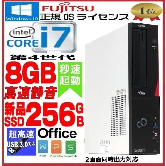中古パソコン 正規OS Windows10 64Bit /富士通 FMV D583 / 第4世代 Core i7 4770(3.4Ghz) /メモリ8GB /新品SSD256GB /DVDドライブ /KingSoft Office /1214a