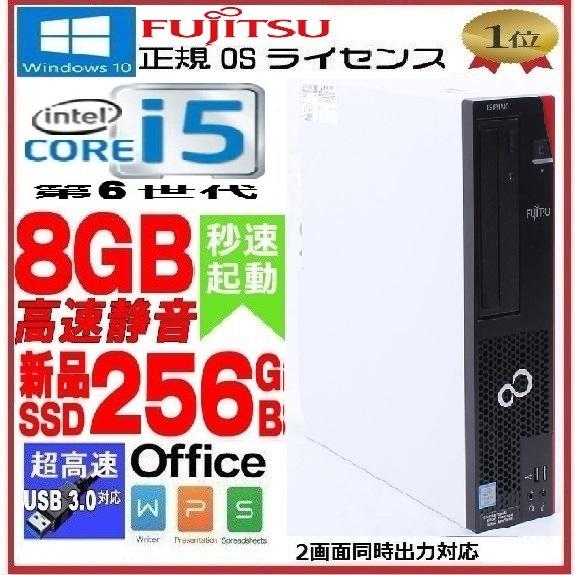 中古パソコン 正規OS Windows10 64Bit /富士通 FMV D586 / 第6世代 Core i5 4570(3.2Ghz) /メモリ8GB /新品SSD256GB /DVDドライブ /KingSoft Office /1644a6