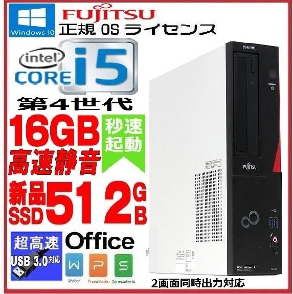 中古パソコン 正規OS Windows10 64Bit /富士通 FMV D583 / 第4世代 Core i5 4570(3.2Ghz) /メモリ16GB /新品SSD512GB /DVDドライブ /KingSoft Office /1644a7-mar