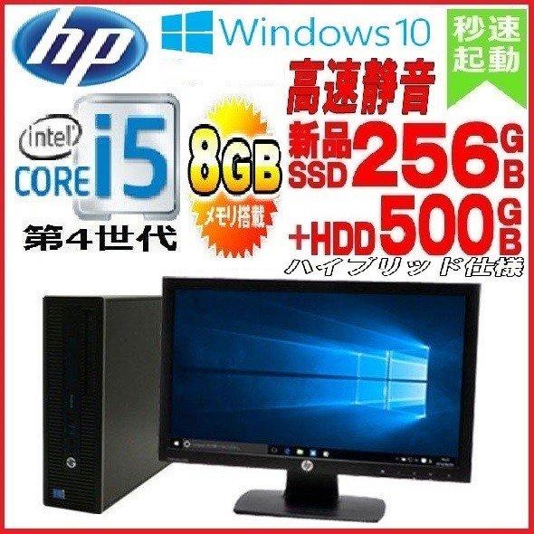 中古パソコン デスクトップパソコン 正規 Windows10 Pro 第4世代 Core i5 22インチ メモリ8GB 爆速新品SSD256GB+HDD500GB HP 600 G1 SF 1645s4