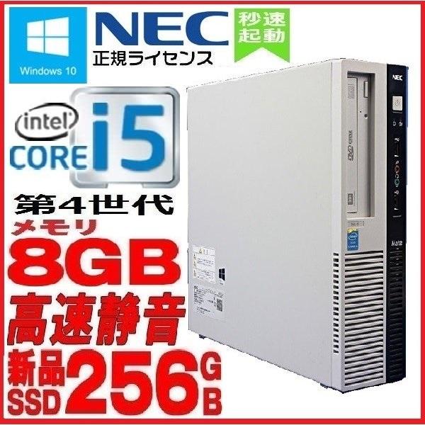 中古パソコン 正規 Windows10 64Bit /NEC MK37 / 第4世代 Core i5  /メモリ8GB /新品SSD256GB /DVDドライブ /KingSoft Office /1656a5