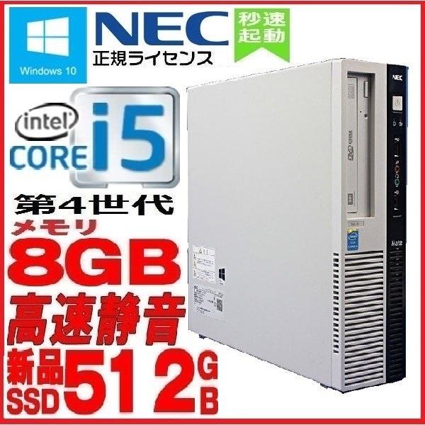 中古パソコン 正規 Windows10 64Bit /NEC MK37 / 第4世代 Core i5 /メモリ8GB /新品SSD512GB /DVDドライブ /KingSoft Office /1656a6-mar