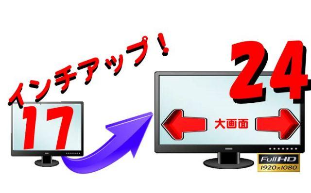 (17インチ付PC同時購入限定) 24インチFullHDにサイズアップして出荷(中古)