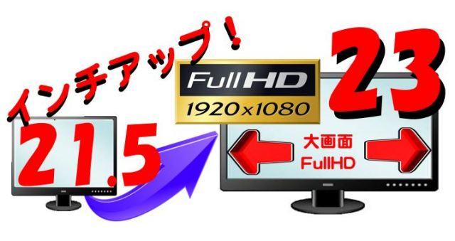 (21.5~22インチ付PC同時購入限定) 23インチFullHDにサイズアップして出荷(中古)
