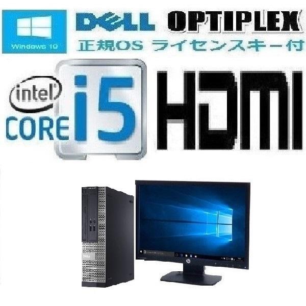 中古パソコン 正規 Windows10 DELL optiplex 3010SF HDMI Core i5 3470 (3.2Ghz) メモリ4GB HDD250GB DVDマルチ 20型ワイド液晶 0282S