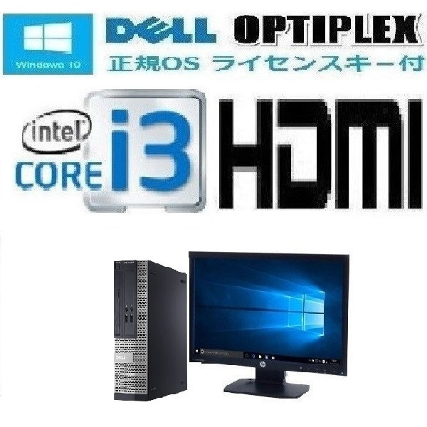 中古パソコン DELL optiplex 3010SF HDMI Core i3 2100(3.1Ghz) 20型ワイド液晶 メモリ2GB HDD250GB 正規 Windows10 64bit 1559s-2