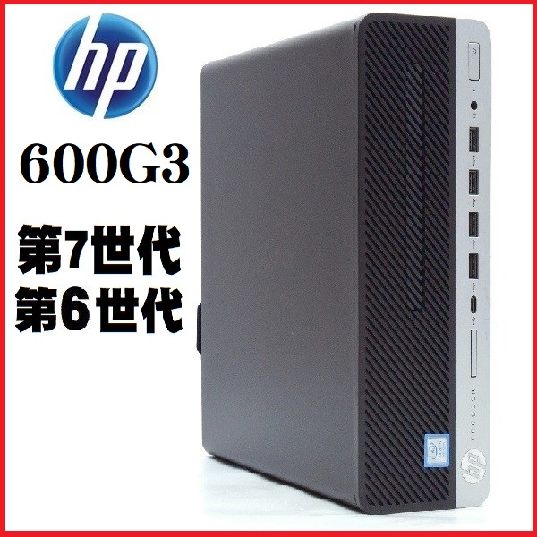 中古パソコン デスクトップパソコン HP 600 G3 第6世代 Core i5 メモリ16GB 高速 M.2 PCIe 新品 SSD 256GB +HDD500GB 正規 Windows10 Pro Office付き 0510a