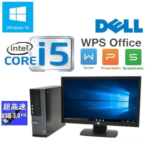 中古パソコン デスクトップパソコン Windows10 DELL optiplex 7020SF Core i5 4590 (3.3GHz) 22型ワイド液晶 メモリ4GB 爆速新品SSD+HDD DVDマルチ WPS_Office 1436s