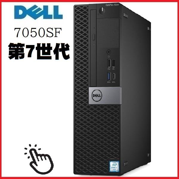 デスクトップパソコン 中古 正規 Windows10 DELL optiplex 7050SF 第7世代 Core i7 メモリ16GB M.2 PCIe 新品SSD512GB+HDD1TB d-349-44